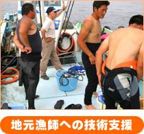 地元漁師への技術支援