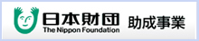 日本財団 助成事業